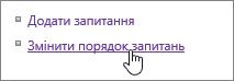 """Посилання """"Змінити порядок запитань"""", виділене у вікні """"Настройки"""""""