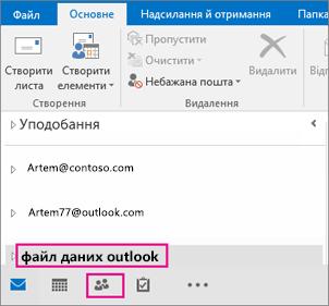 "У програмі Outlook вашому файлу буде надано загальне ім'я ""Файл даних Outlook""."
