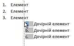 клацніть елемент списку, щоб виділити список і перетягнути його до нового розташування