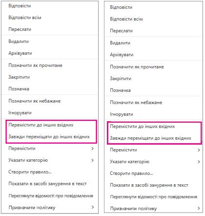 """Параметри """"Перемістити до важливих вхідних"""" і """"Перемістити до інших вхідних"""" в інтернет-версії Outlook"""