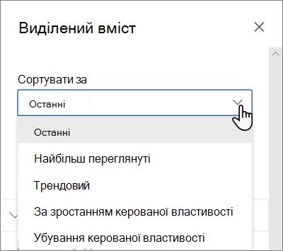"""Параметри сортування за параметрами для веб-частини """"виділений вміст"""" в сучасному досвіді SharePoint"""