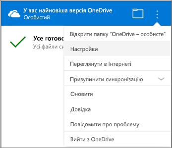 Додаткові параметри в Центрі дій клієнта синхронізації OneDrive
