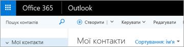 Вигляд стрічки в інтернет-версії Outlook