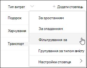 Параметр фільтрування заголовків стовпців SharePoint за допомогою меню