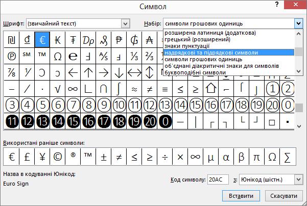 """Підмножина """"Підрядковий і надрядковий символ"""" у діалоговому вікні """"Символ"""" у програмі PowerPoint"""