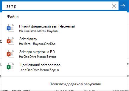 Пошук у службі OneDrive для бізнесу