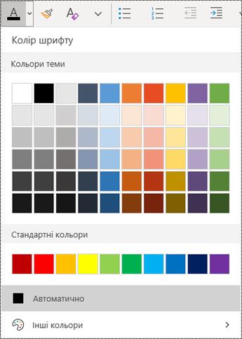 Меню вибору кольору тексту у OneNote для Windows 10