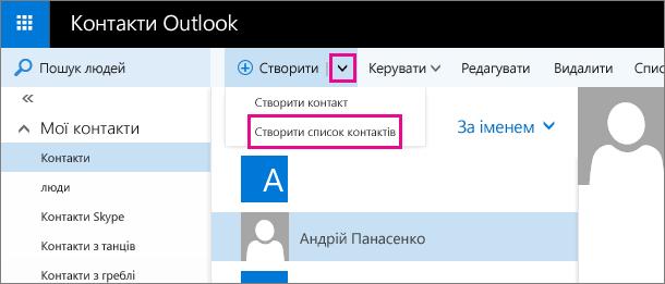 """Знімок екрана: частина панелі інструментів на сторінці контакти Outlook. На знімку екрана показано параметра «Створити список контактів» в розкривному меню """"Створити""""."""