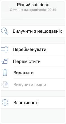 """Команда """"Мобільний екран"""" із зображенням """"переміщення"""""""