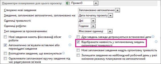 Діалогове вікно параметрів, область «Параметри планування для цього проекту».