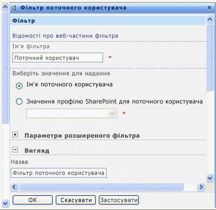 Область знарядь для веб-частини «Фільтр поточного користувача»