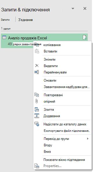 Power Query > Експорт параметрів