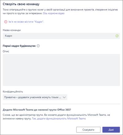 Знімок екрана: приклад блокування імені політикою іменування груп у Microsoft Teams