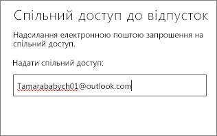 Введення повної адреси електронної пошти.