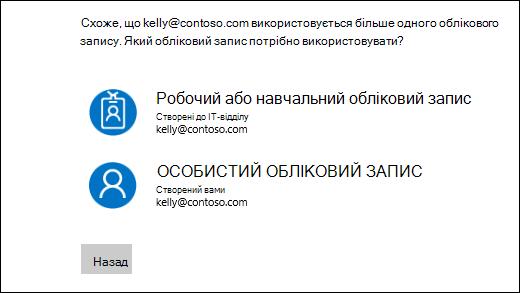 Увійдіть у екран із двома адреси електронної пошти