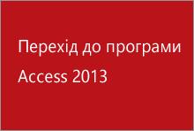 Перехід до програми Access 2013