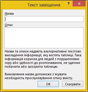 Альтернативний текст діалогове вікно, в Excel
