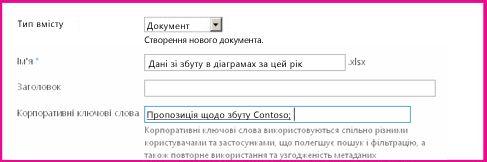Користувачі можуть додавати ключові слова в діалоговому вікні властивостей документа