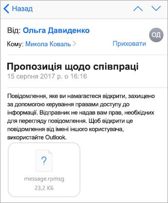 Захищені повідомлень у поштової програми для iOS не відображається, якщо адміністратор забороненими символами.