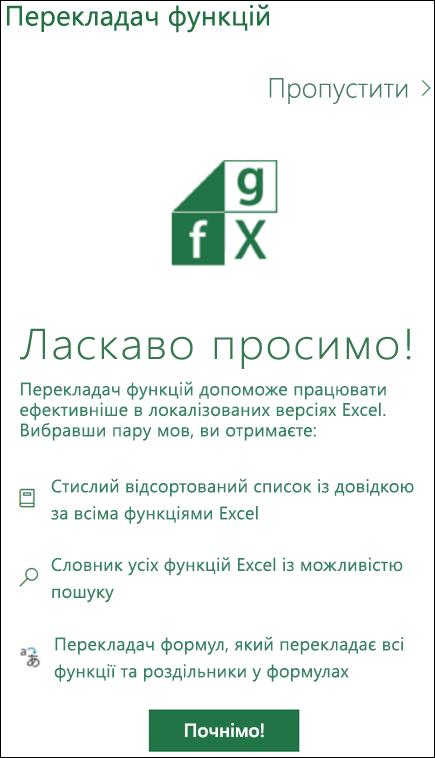 """Область """"Ласкаво просимо"""" надбудови Excel """"Перекладач функцій"""""""