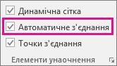 """Щоб увімкнути або вимкнути автоматичне з'єднання, на вкладці """"Подання"""" установіть або зніміть прапорець """"Автоматичне з'єднання""""."""
