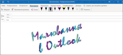 Повідомлення електронної пошти з блискучими рукописними літерами, створене за допомогою функції малювання в Outlook