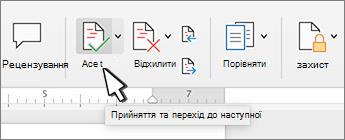 """Кнопка """"прийняти зміни"""""""