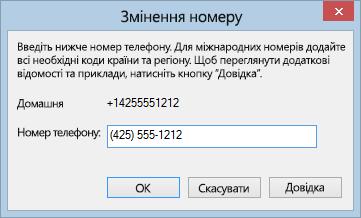 Приклад номеру телефону в програмі Lync, який показує міжнародний формат набору номерів.