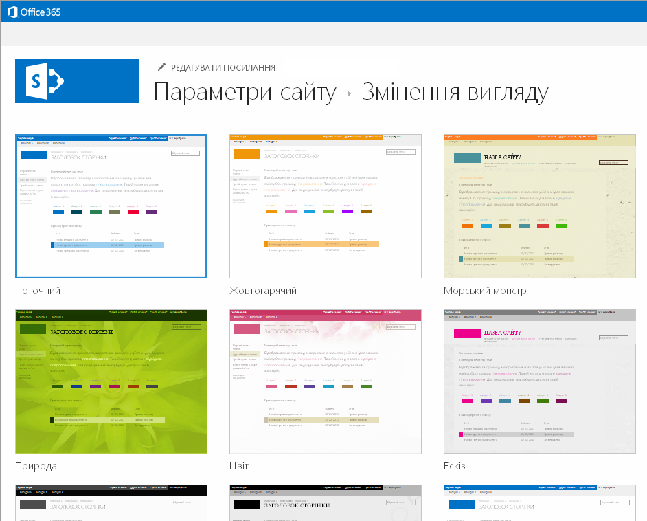 Виберіть тему, доступну на сайтах публікації SharePoint Online.