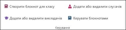 Знімок екрана: параметри для керування OneNote книги