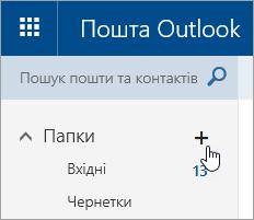 "Знімок екрана: кнопка ""Створити папку"" в Outlook.com"