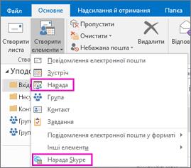 Створити зустріч і для нових skype у програмі Outlook 2016 параметри наради
