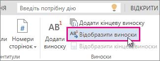 Відображати кнопку виноски у Word Web App