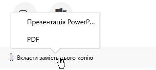 """Параметри вкладення для надсилання презентації електронною поштою: """"Презентація PowerPoint"""" і """"PDF"""""""