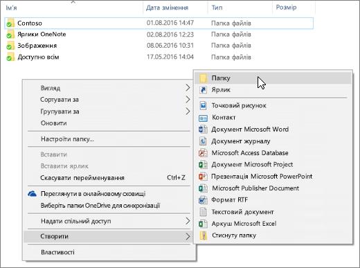 Знімок екрана з клацніть правою кнопкою миші меню у Файловому провіднику.