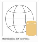Піктограма настроюваної веб-програми Access