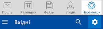 Параметри Outlook для IOS і Android