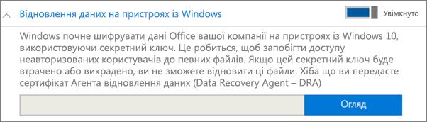 Перейдіть до розташування сертифіката агента відновлення даних.