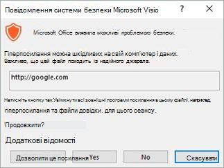 Виберіть пункт дозволити цим посиланням для певного посилання або так, щоб включити всі посилання для цього файлу.