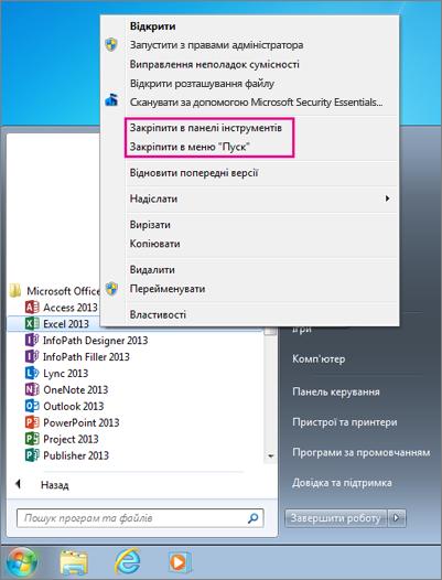 """Закріплення програми Office у меню """"Пуск"""" або на панелі завдань в ОС Windows7"""