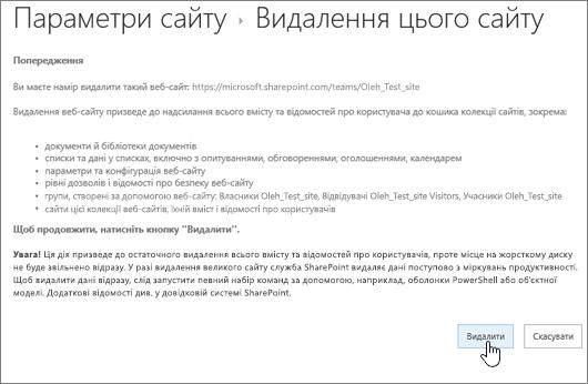 Попередження про видалення сайту й екран підтвердження