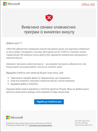 Знімок екрана: виявлення вимагачів повідомлення електронної пошти від корпорації Майкрософт
