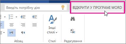 """Команда """"Редагувати в програмі Word"""" у поданні редагування у Word Online"""