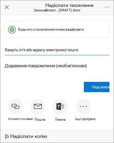 """Знімок екрана: діалогове вікно """"спільний доступ"""" на пристрої з Android"""