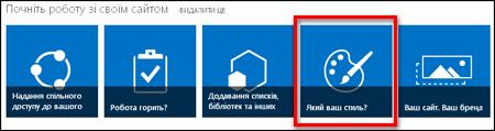 Новостворений сайт у SharePointOnline з інтерактивними плитками для подальшого налаштування сайту