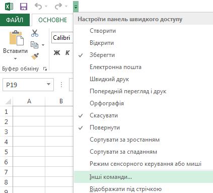 За допомогою настроювання панелі швидкого доступу розкривне меню для доступу до команди, які вже не на стрічці.