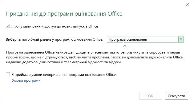 """Діалогове вікно """"Приєднання до програми оцінювання Office"""" із варіантом """"Програма оцінювання"""""""