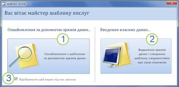 Початок роботи із шаблону веб-бази даних послуг