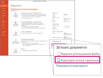 Редагування зв'язків із файлами