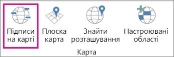 """Параметр 3DMaps """"Підписи карти"""""""